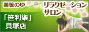 和泉橋本温泉 美笹のゆ
